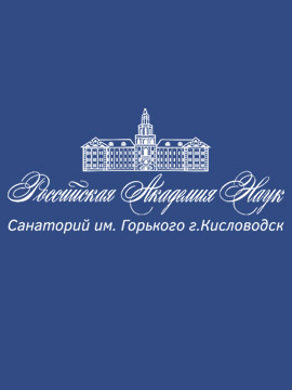 администрация города кисловодска официальный сайт контакты
